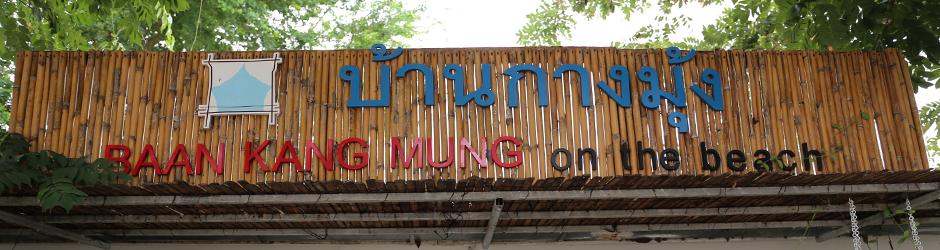 Baan Kang Mung